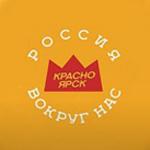 Территориальный брендинг: «скромный» логотип Красноярска