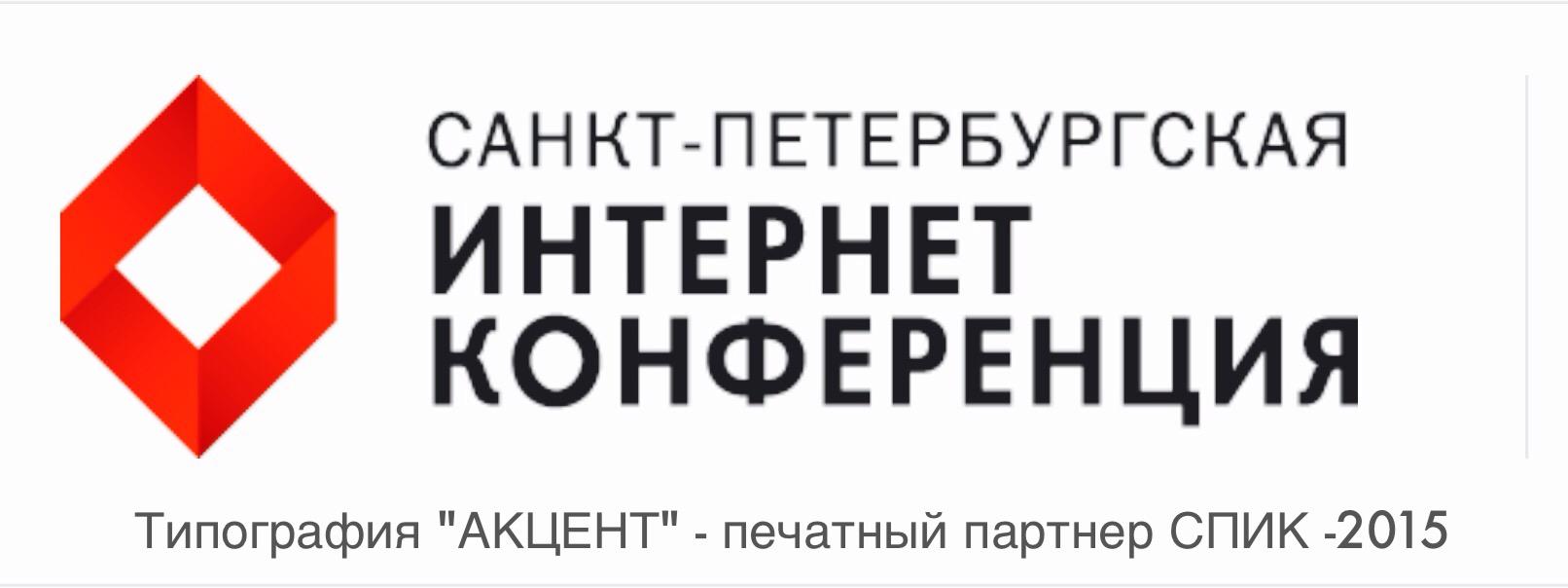 Типография АКЦЕНТ - печатный партнер СПИК-2015