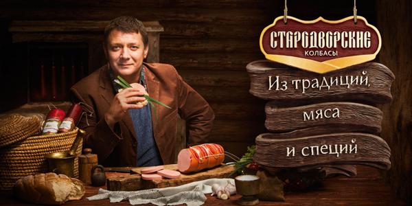 Рекламный принт бренда «Стародворские колбасы», 2015 год.