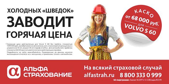 Рекламный принт компании «АльфаСтрахование» «Холодных шведок заводит горячая цена».