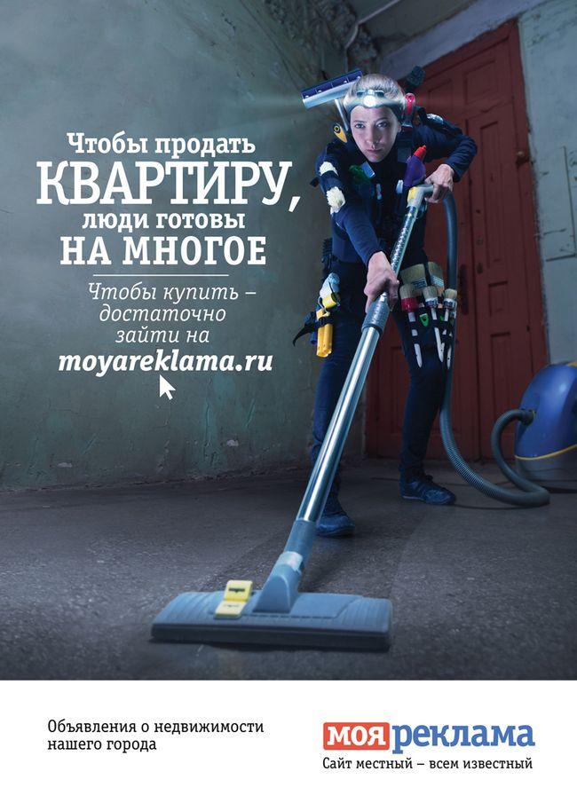Рекламный принт «Объявления о недвижимости нашего города», 2013 год.