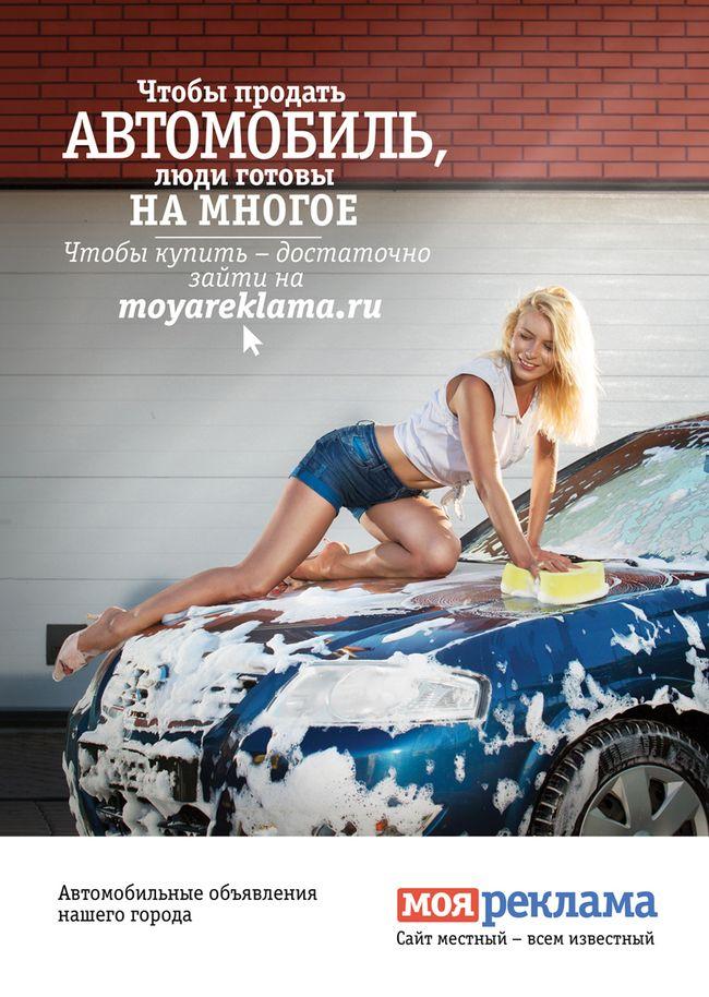 рекламный принт «автомобильные объявления нашего города», 2013 год.