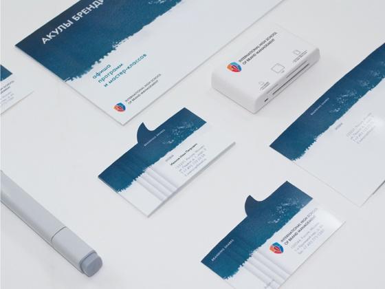 Визитка, концепция «Акулы брендинга» для бизнес-школы «IHSBM». Разработчик - агентство «BrandLab», 2012г.