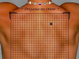 Тело петербуржца Игоря Лисовенко станет рекламоносителем