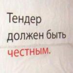 Рекламные тендеры-2013: а что такого?