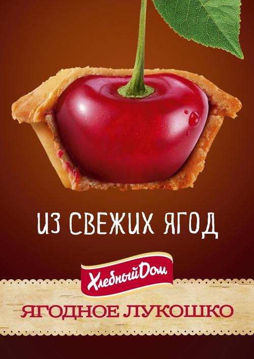 Рекламный принт «Ягодное лукошко». Вишня, ОАО «Хлебный дом», 2014 год.