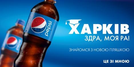 Наружная реклама Pepsi в Харькове, 2014 год.