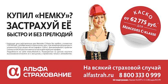 Рекламный принт компании «АльфаСтрахование» «Купил «немку»? Застрахуй её быстро и без прелюдий».