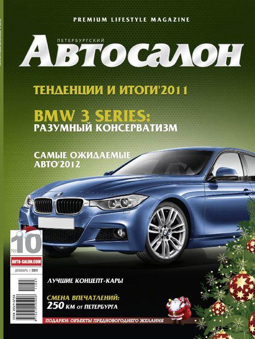 Журнал Петербургский Автосалон