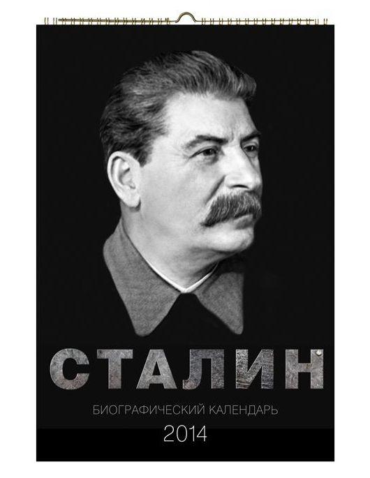 Обложка календаря «Сталин» на 2014 год.