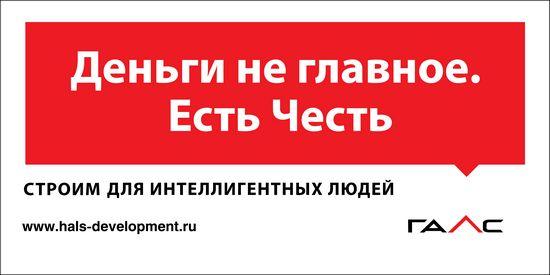 Рекламный принт компании «Галс-Девелопмент» «Деньги не главное. Есть честь», 2014 год.