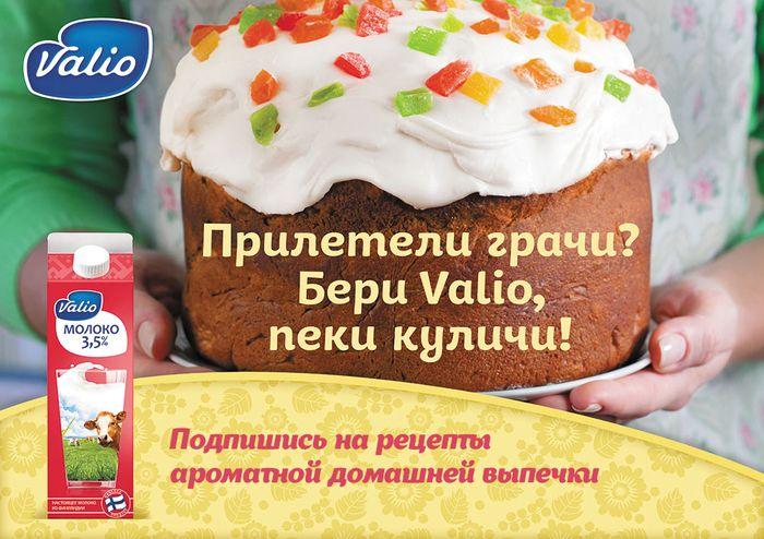 Один из рекламных принтов «пасхальной» рекламной кампании продукции Valio, 2014 год.