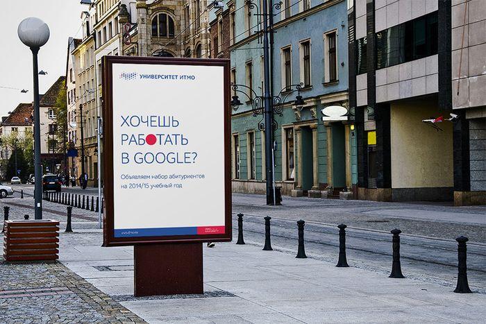Примеры использования фирменного стиля университета ИТМО в наружной рекламе, 2015 год.