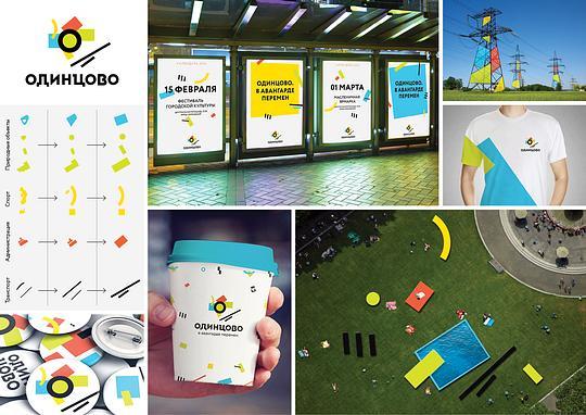 Концепция №2 фирменного стиля города Одинцово. «В авангарде перемен»