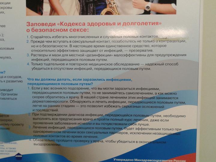 Социальная реклама национального проекта «Здоровье», фрагмент 4, 2014 год. Фото ADVmarket.ru