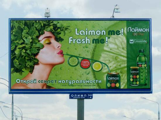 Рекламный принт Laimon Fresh, 2014 год.