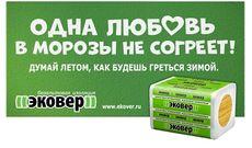 Рекламный принт ЭКОВЕР «Одна любовь в морозы не согреет!», 2014 год.