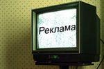 Реклама на телевидении: куда падаем?