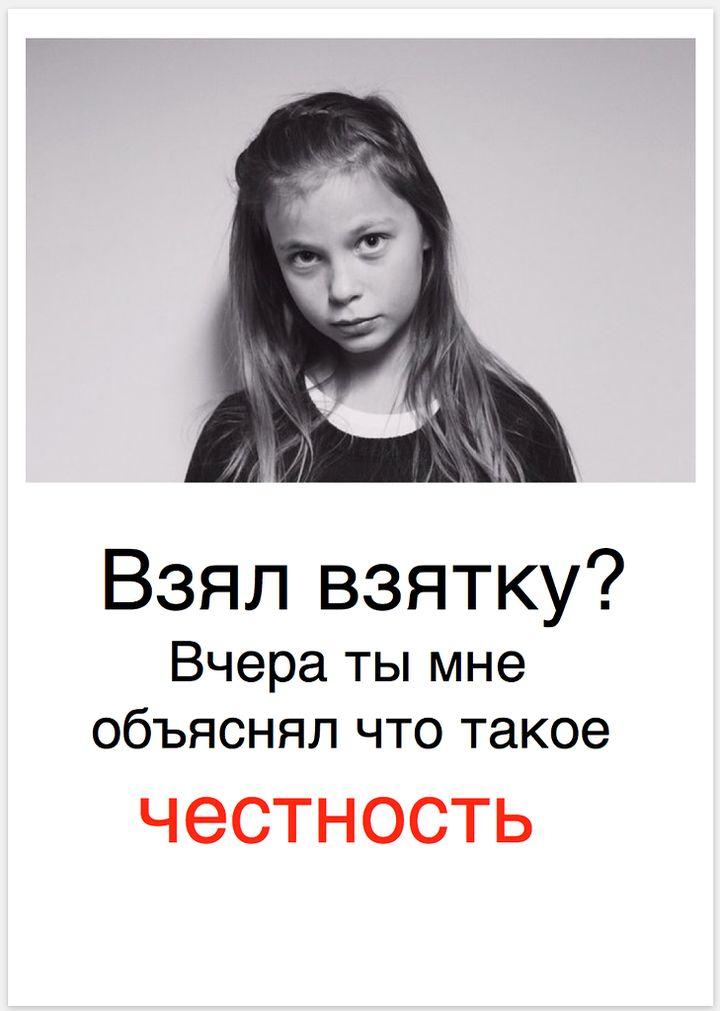 1 место в конкурсе. Серия плакатов социальной рекламы «Взял взятку?», 2014 год.