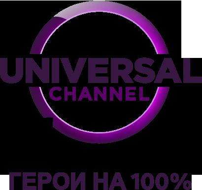 Новый логотип Universal Channel и слоган «Герои на 100%»