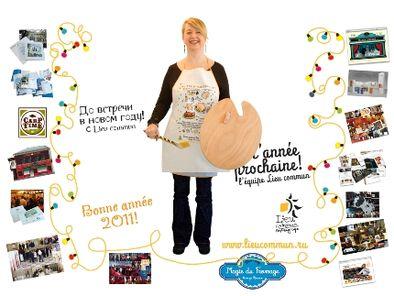 Кухонные фартуки для «Lieu Commun» от «Дельфин - море сувениров»