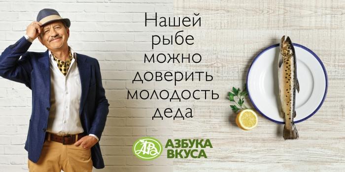 Рекламный принт «Нашей рыбе можно доверить молодость деда», «Азбука Вкуса», 2014 год.