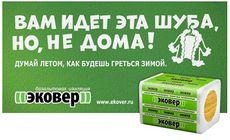 Рекламный принт ЭКОВЕР «Вам идет эта шуба, но не дома!», 2014 год.