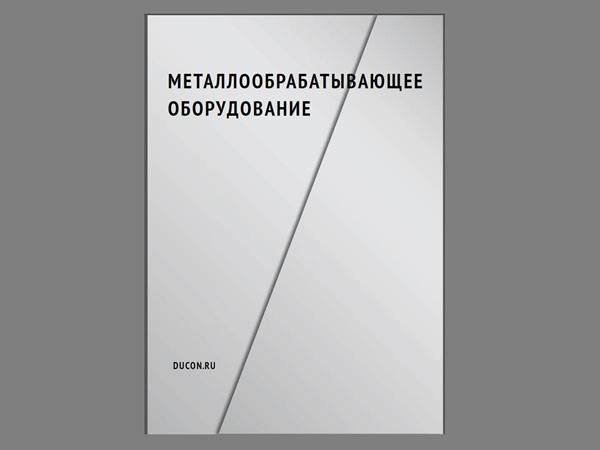 Фрагменты каталога металлообрабатывающего оборудования для компании «Дюкон»