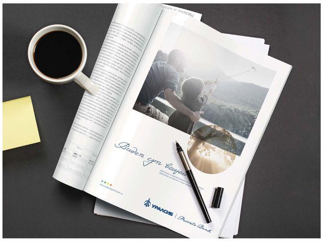 Дизайн печатной рекламы частного банка Уралсиб, 2013 год.