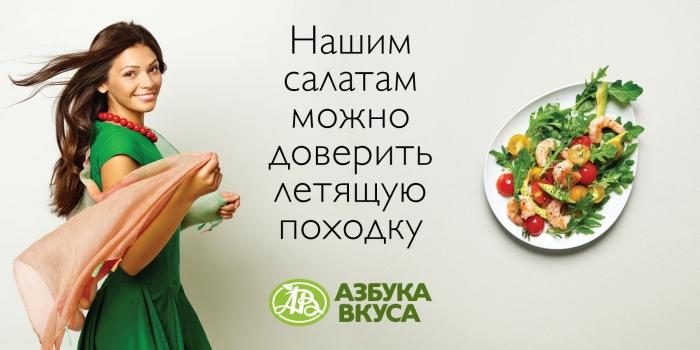 Рекламный принт «Нашим салатам можно доверить летящую походку», «Азбука Вкуса», 2014 год.