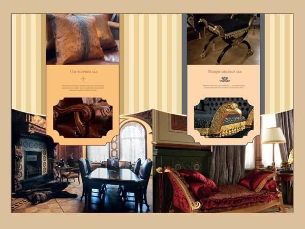 Фрагменты каталога эксклюзивной мебели для особняка San-Gally