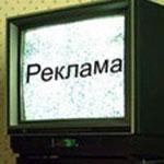 Ожидается рост рынка ТВ-рекламы