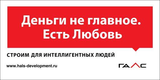 Рекламный принт компании «Галс-Девелопмент» «Деньги не главное. Есть любовь», 2014 год.