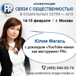 YouTube-канал как инструмент PR