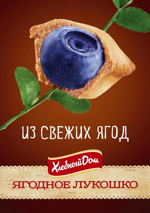 Рекламный принт «Ягодное лукошко». Черника, ОАО «Хлебный дом», 2014 год.