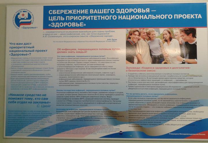 Социальная реклама национального проекта «Здоровье», общий вид, 2014 год. Фото ADVmarket.ru