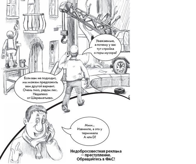 Фрагмент информационно-рекламного буклета ФАС «Недобросовестная реклама».