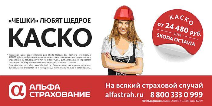 Рекламный принт компании «АльфаСтрахование» «Чешки любят щедрое КАСКО».