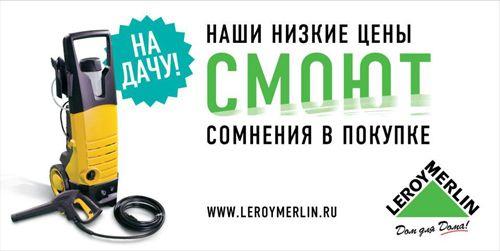 Принт «Наши низкие цены смоют сомнения в покупке» сети строительных гипермаркетов Leroy Merlin, разработчик - агентство Leo Burnett Moscow, 2012г.