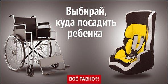 Социальная реклама использования детских автокресел «Всё равно?!», 2014 год.