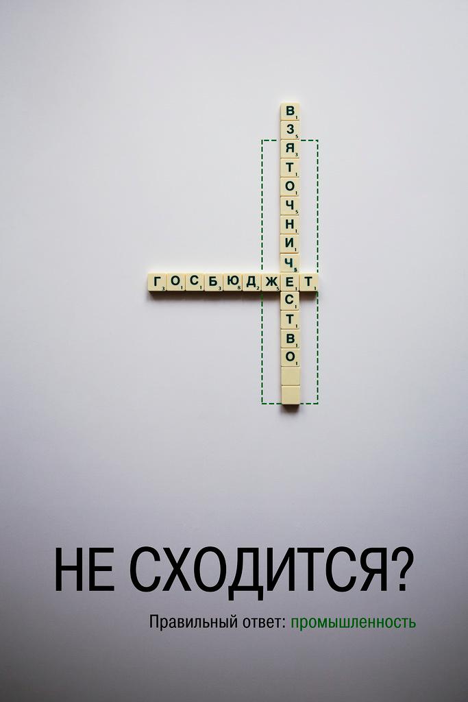 3 место. Серия плакатов социальной рекламы «Кроссворд», 2014 год.