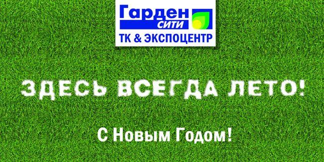 Рекламный принт ТВК «Гарден Сити» «С новым годом!», 2012 год.