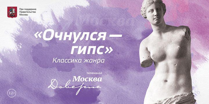 Наружная реклама телеканала «Москва Доверие» «Очнулся – гипс», 2014 год.
