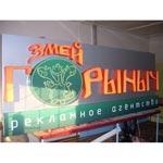 «Змей Горыныч» – качественная и стильная наружная реклама в Краснодаре