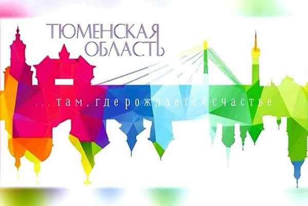 Вариант №2 логотипа Тюменской области, 2016 год.