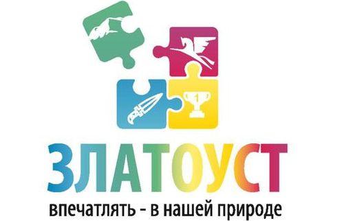 Проект логотипа Златоуста, 2016 год.