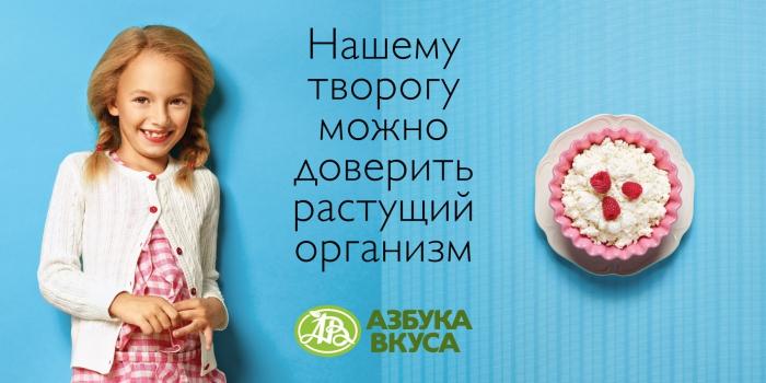 Рекламный принт «Нашему творогу можно доверить растущий организм», «Азбука Вкуса», 2014 год.