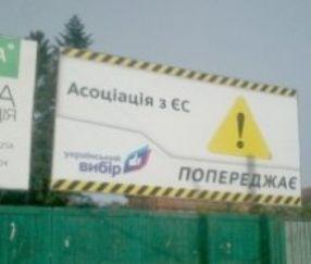 Наружная реклама движения «Украинский выбор», 2014 год.