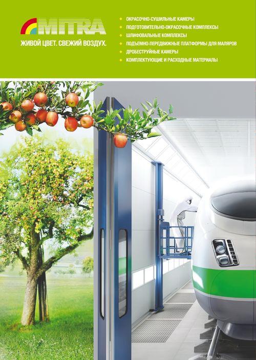Рекламный креатив для производителя покрасочных камер: поезд – яблоневый сад