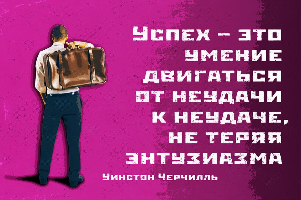Альбом мотивирующих плакатов УСПЕХ